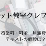 ロボット教室クレファスの授業料・料金・月謝費用・テキストの値段は?