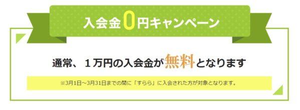 【すらら】入会金無料キャンペーン