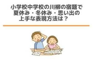 小学校中学校の川柳の宿題で夏休み・冬休み・思い出の上手な表現方法は?