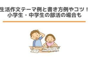 生活作文テーマ例と書き方例やコツ!小学生・中学生の部活の場合も