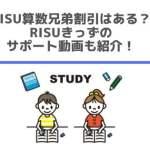 RISU算数兄弟割引はある?RISUきっずのサポート動画も紹介!