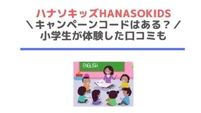 ハナソキッズhanasokidsのキャンペーンコードはある?小学生が体験した口コミも