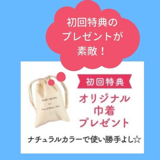 ベビーボーンのクーポン情報!フェイス&ボディミルクを26%オフで購入できるのはココ!