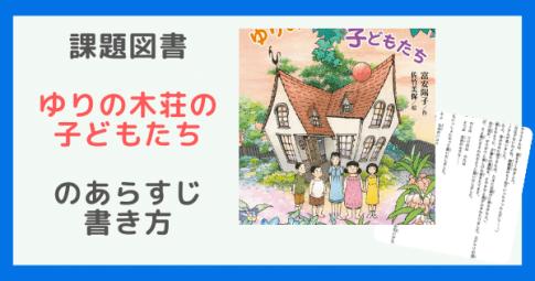 課題図書【ゆりの木荘の子どもたち 】のあらすじ内容と読書感想文に書くなら?
