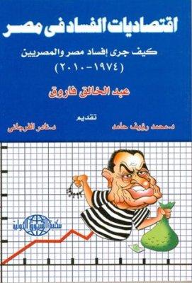 اقتصاديات الفساد في مصر