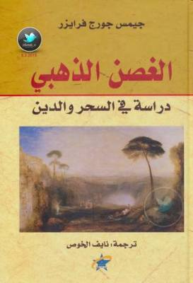 الغصن الذهبي، دراسة في السحر و الدين