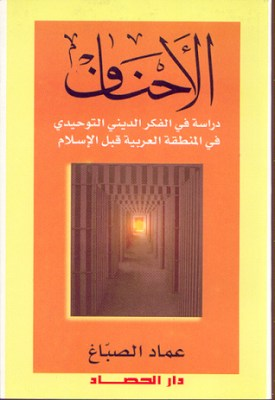 الأحناف: دراسة في الفكر الديني التوحيدي في المنطقة العربية قبل الإسلام
