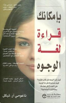 بإمكانك قراءة لغة الوجوه: كيف تساعدك قراءة الوجه على النجاح في عملك وعلاقاتك الاجتماعية؟