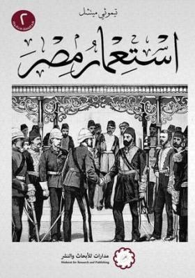 استعمار مصر