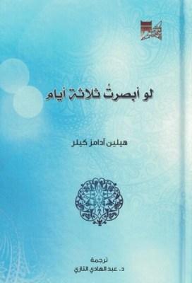 كتاب تعلم التجاهل في ثلاثة أيام