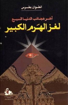 لغز الهرم الكبير .. آخر عجائب الدنيا السبع