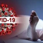 ४ जनाको निधन, ३४८ संक्रमित थपिँदा, ४४१ निको भए