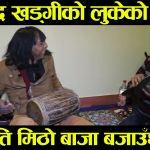 राजेन्द्र खड्गीको लुकेको पाटो : यति मिठो बाजा बजाउँछन् र गाउँछन् पनि (भिडियो कथा)
