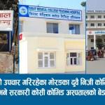 मोरङका तीन अस्पतालले सरकारलाई भने : हामीले मात्र धान्न सकेनौँ, अरू अस्पताललाई पनि निर्देशन दिनू