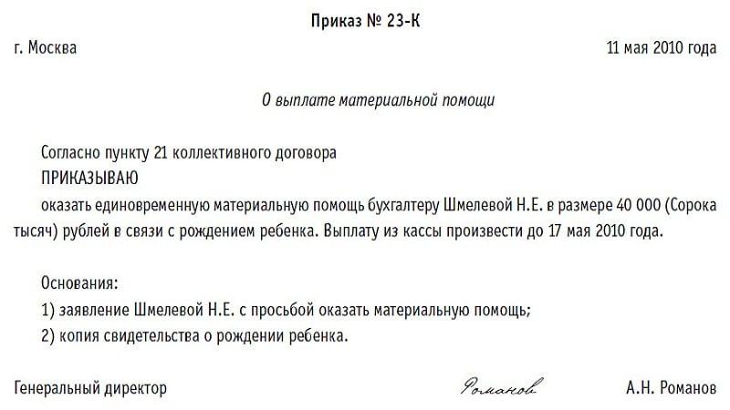 Как правильно написать заявление на имя главного бухгалтера Гречков К.В.