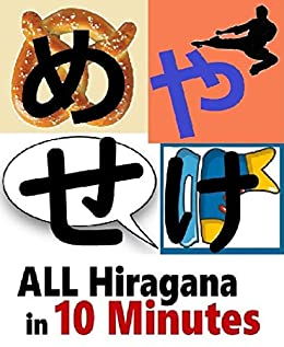 All Hiragana in 10 Minutes Master the Hiragana Fast - Kindle edition by Lets Speak Japanese. Reference Kindle  @ .