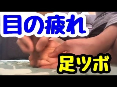 東京 足ツボ 目の疲れが気になる方はココを押してみて