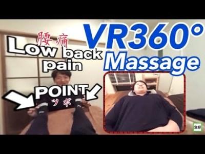 【VR360°】ぎっくり腰のスタッフMさんに激痛足ツボ『上八風』Low back pain Massage