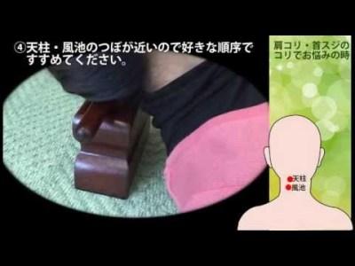 つぼキュー使用方法・肩のコリ・首スジのコリでお悩み場合