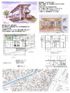 和田の建て売り