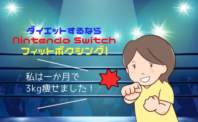 ダイエットするならNintendo Switch「フィットボクシング」!私