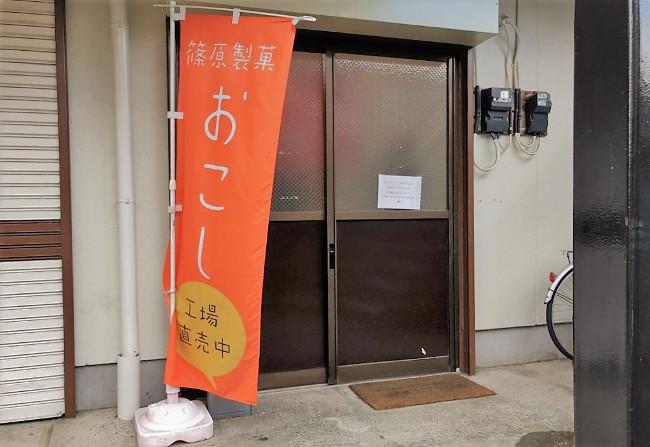 足立区のおこし屋篠原製菓の工場直売
