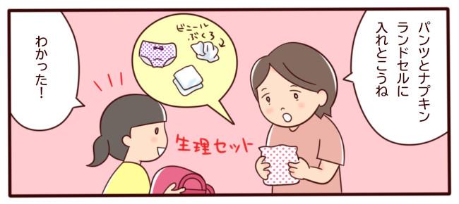 小学生の娘の生理が始まった。
