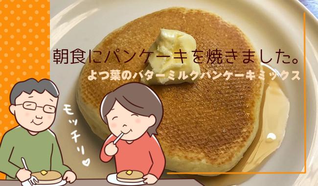 朝食にパンケーキを焼きました。「よつ葉のバターミルクパンケーキミックス」