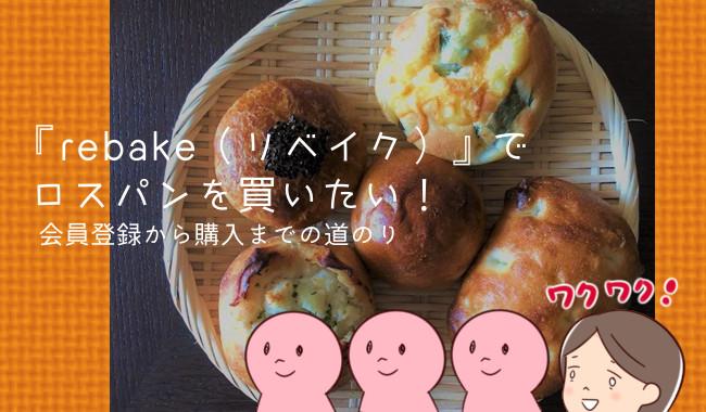 『rebake(リベイク)』でロスパンを買いたい!会員登録から購入までの道のり