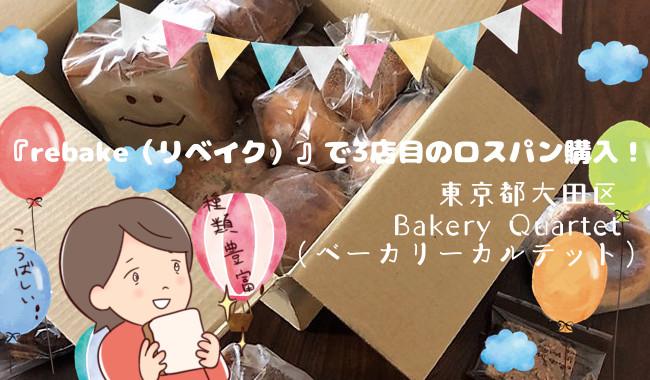 『rebake(リベイク)』で3店目のロスパン購入!東京都大田区 Bakery Quartet(ベーカリーカルテット)