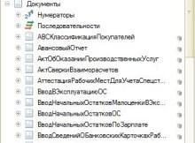 Как создать и записать документ в 1С 8.2 - 8.3