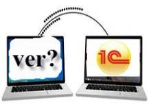 Как узнать версию платформы 1С на клиентском ПК удаленно