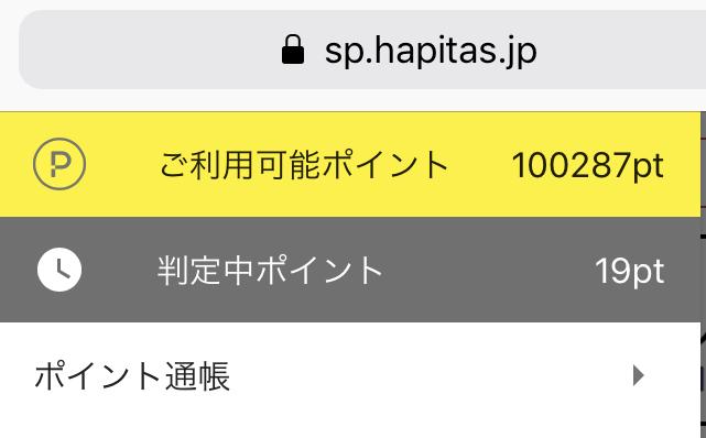 ハピタス100,000ポイント