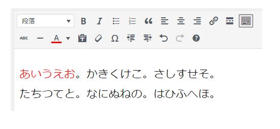 文字の色を変える方法