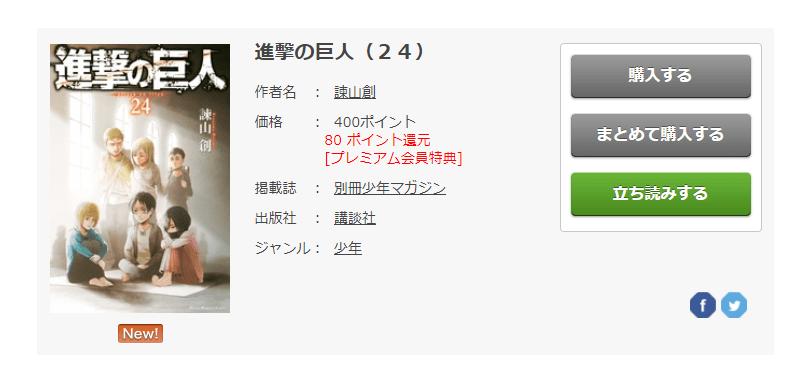 単行本「進撃の巨人」24巻