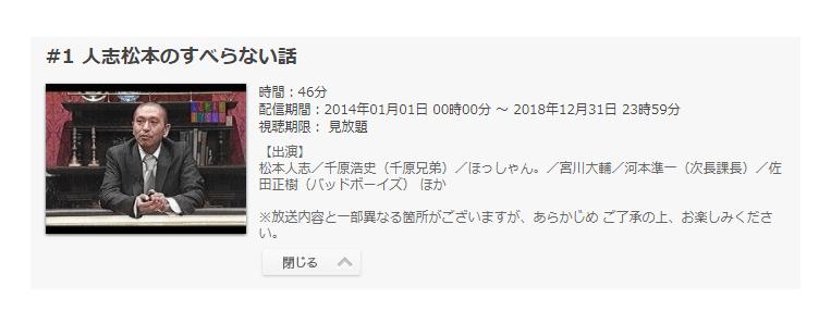 「人志松本のすべらない話1」の動画