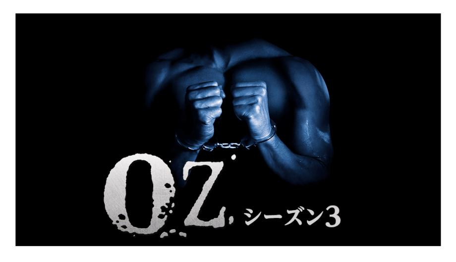 「OZ/オズ」シーズン3の動画