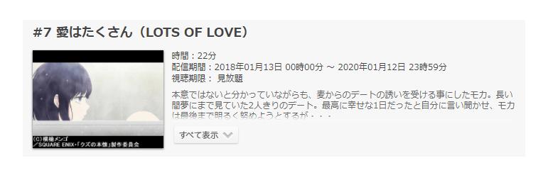 「クズの本懐」のアニメ版の第7話の動画「愛はたくさん (LOTS OF LOVE)」