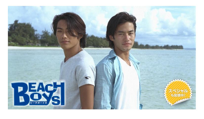「ビーチボーイズ」のドラマ動画(1話~最終回)