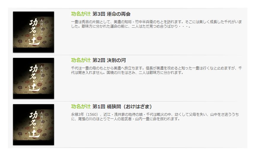 「功名が辻」の大河ドラマの全動画(1話~49話)
