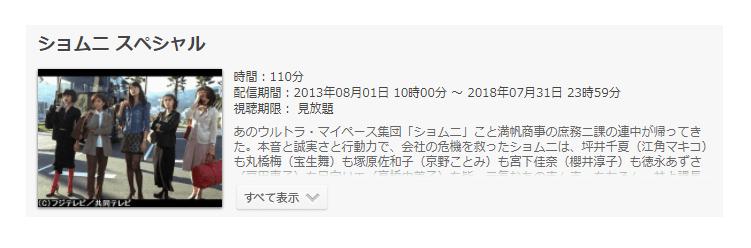「ショムニスペシャル(1998年)」の動画情報