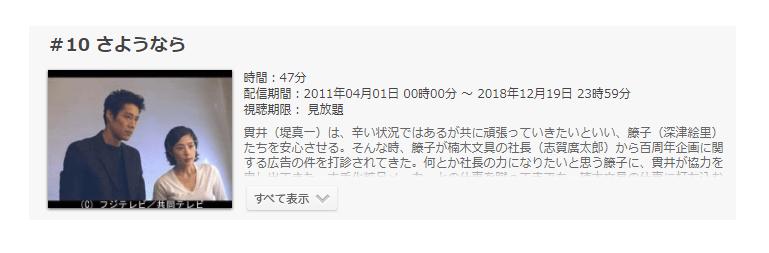 「恋ノチカラ」第10話の動画「さようなら」