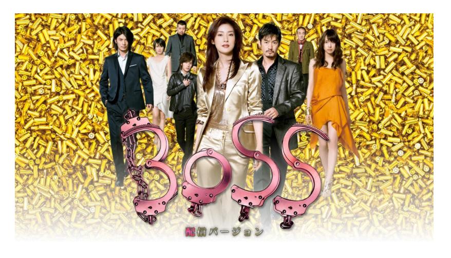 「boss」のドラマ動画(1ndシーズン・2ndシーズン)