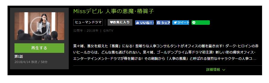 「missデビル 人事の悪魔・椿眞子」のドラマ動画(1話~最終回)