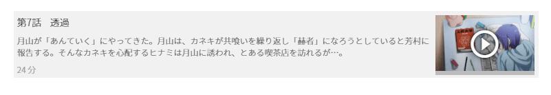 「東京喰種トーキョーグール√a(2期)」7話の動画「透過」
