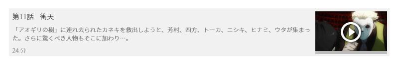 「東京喰種トーキョーグール(1期)」11話の動画「衝天」