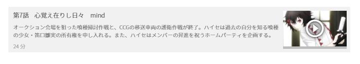「東京喰種トーキョーグール:re(3期)」7話の動画「心覚え在りし日々 mind」