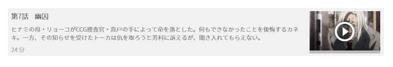 「東京喰種トーキョーグール(1期)」7話の動画「幽囚」