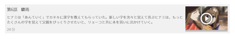 「東京喰種トーキョーグール(1期)」6話の動画「驟雨」