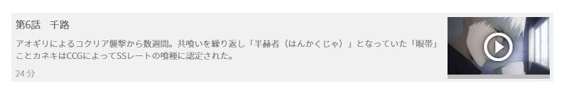 「東京喰種トーキョーグール√a(2期)」6話の動画「千路」